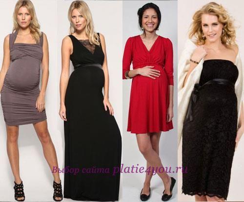 Платье фасон для беременных женщин