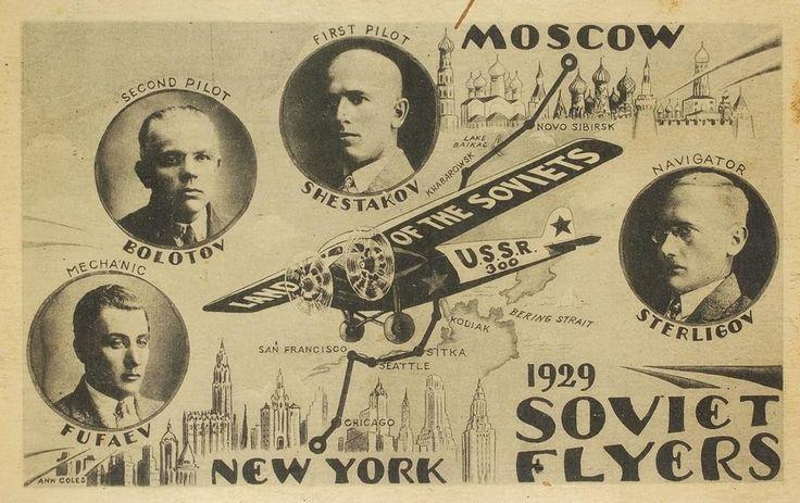 Открытка «Советские пилоты: Шестаков, Болотов, Фуфаев, Стерлигов». [на англ. яз.]. Нью-Йорк: Artvue Post Card C°, 1929. 14 х 8,9 см. В ...