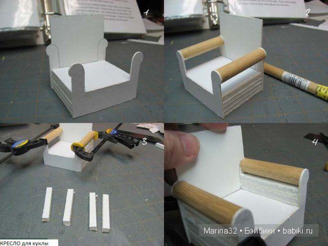 Доброго времени суток! Сегодня будем делать кресло для наших кукол. Мастер-класс — Кресло для куклы своими руками. Необходимые материалы: —