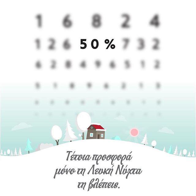 """""""Λευκή Νύχτα"""". Το Σάββατο 12/12 όλα τα γυαλιά ηλίου και οράσεως με έκπτωση 50% #sunglasses #eyewear #sales #white #night #opticagougas"""