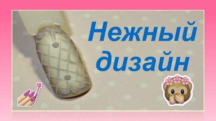 Нежный дизайн ногтей/Gentle nail design/IREN1704