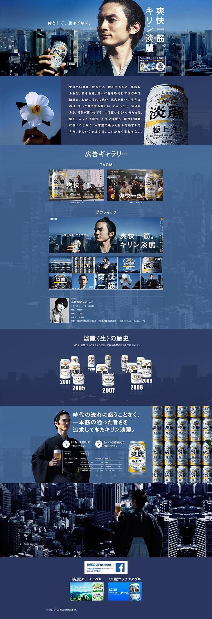 web design | KIRIN BEER - 淡麗極上