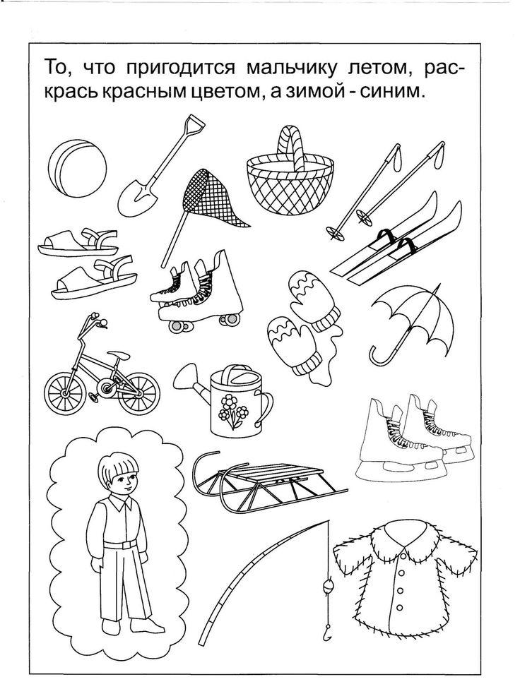Домашнее задание в картинках для дошкольников, лет