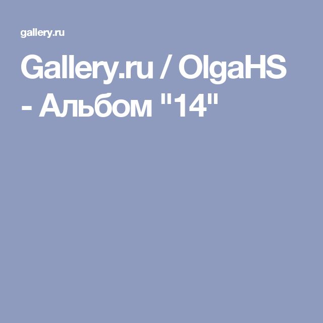"Gallery.ru / OlgaHS - Альбом ""14"""