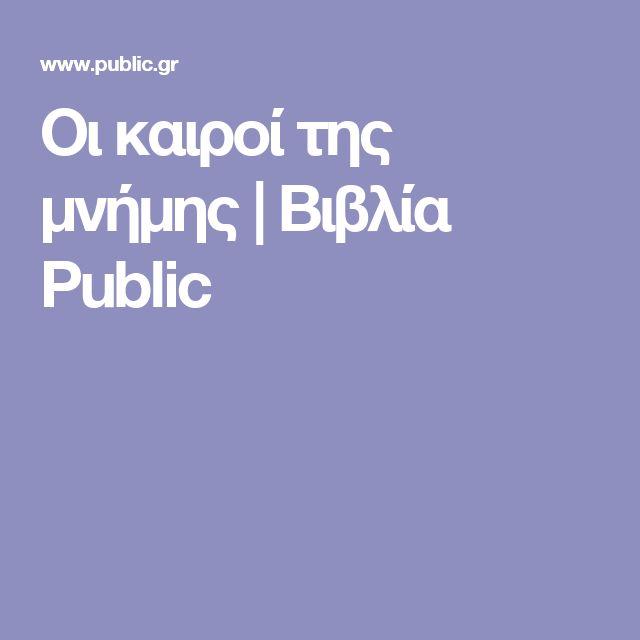 Οι καιροί της μνήμης | Βιβλία Public
