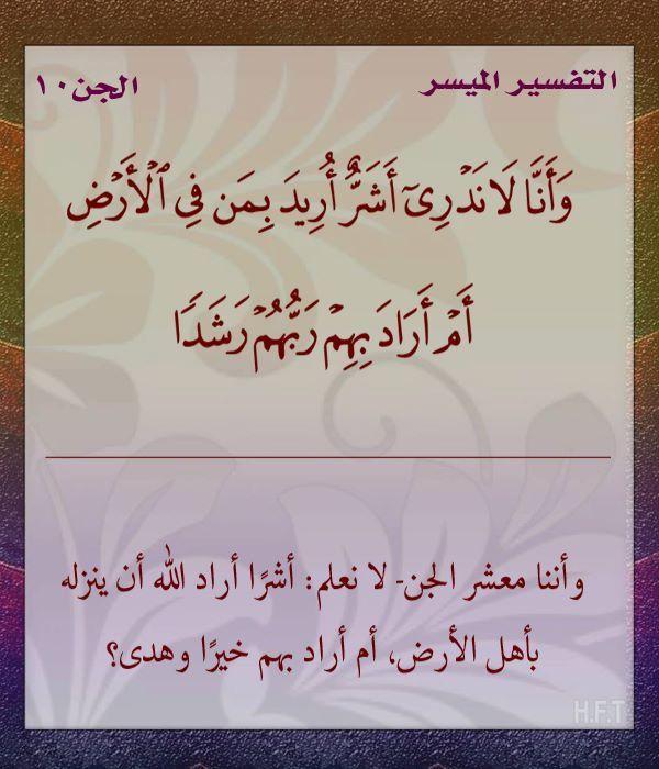 الجن ١٠ Calligraphy Arabic Calligraphy Lins