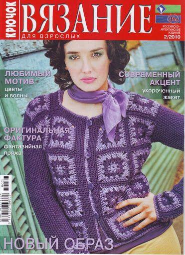 Журналы по вязанию - Мира Уайс - Álbuns da web do Picasa