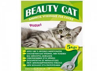 3dfcf9e0d299 Beauty cat - Άμμος γάτας απλή. 5 KG PET SHOP VASSALAKIS