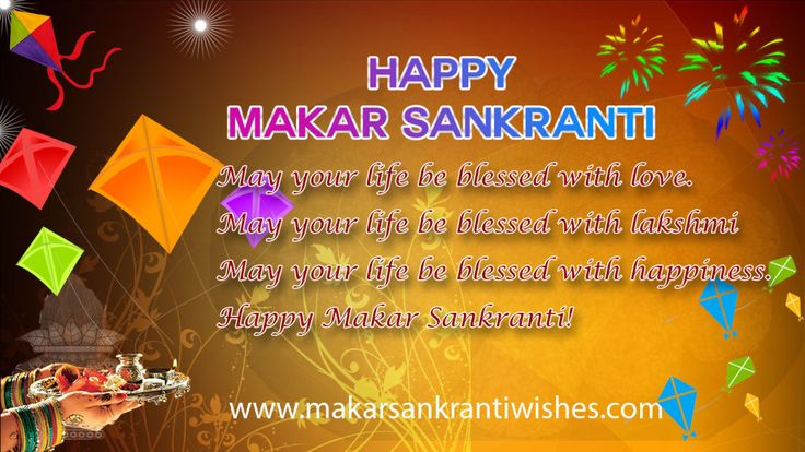 Happy Makar Sankranti 2016 Images and Wishes for Family