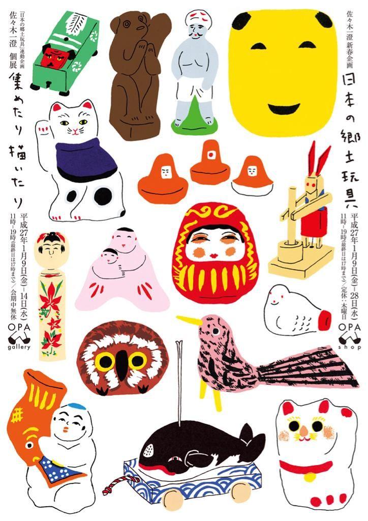 1月にオーパギャラリー・ショップで開催される「日本の郷土玩具」連動企画「集めたり 描いたり」では、このような玩具達の展示もいたします。