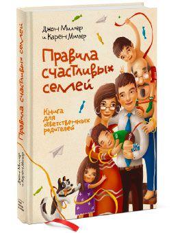 Как сделать свою семью самой лучшей на свете | Блог издательства «Манн, Иванов и Фербер»