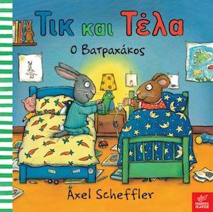 Τικ και Τέλα: Ο βατραχάκος