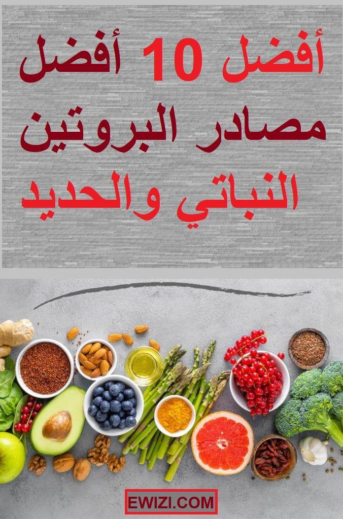 أفضل 10 أفضل مصادر البروتين النباتي والحديد Food Fruit Grapefruit