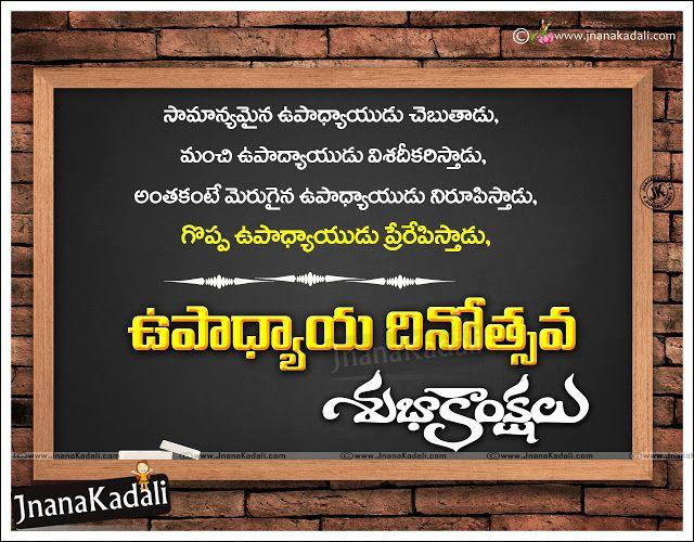 Happy Teachers Day Saved By Sriram In 2020 Happy Teachers Day Happy Teachers Day Wishes Teachers Day Wishes