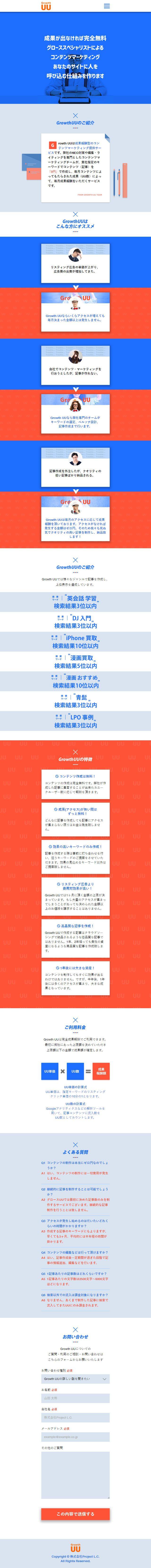 完全成果報酬型コンテンツマーケティング【インターネットサービス関連】のLPデザイン。WEBデザイナーさん必見!スマホランディングページのデザイン参考に(かっこいい系)