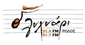 Νέο πρόγραμμα στο ραδιόφωνο Λυχνάρι