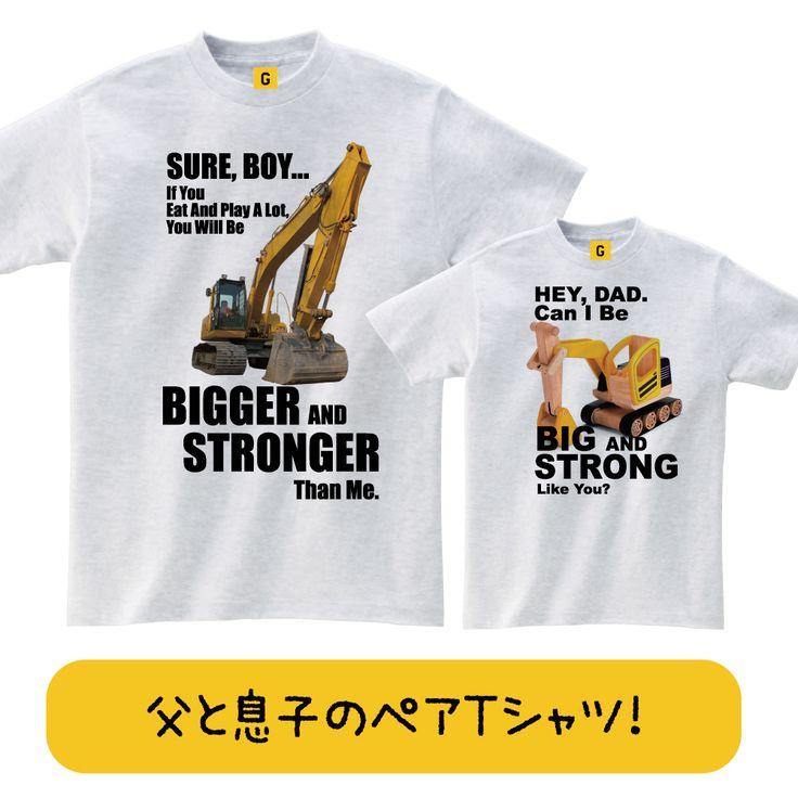 親子 ペアルック Tシャツ 親子ペア パパ 父子ペア ショベルカーアッシュ 父子 ペア Tシャツ 親子ペアTシャツ 親子 ペアルック  父の日 誕生日プレゼント 女性 男性 女友達 キッズ GIFTEE おもしろtシャツ