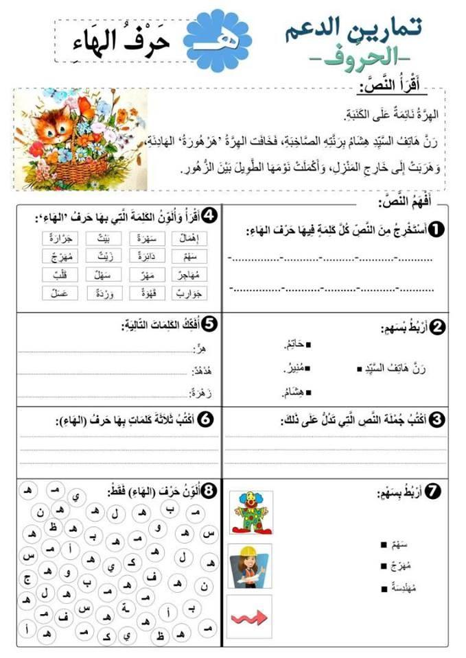 تمارين رائعة عن الحروف موارد المعلم Learn Arabic Alphabet Arabic Alphabet For Kids Learning Arabic