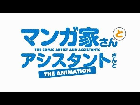 Mangaka-san to Assistant-san anime TVアニメ「マンガ家さんとアシスタントさんと」第1弾PV #bakuman