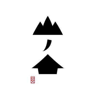 山ノ家: yamanoie logo: by Kazuhisa Yamamoto a.k.a. Donny