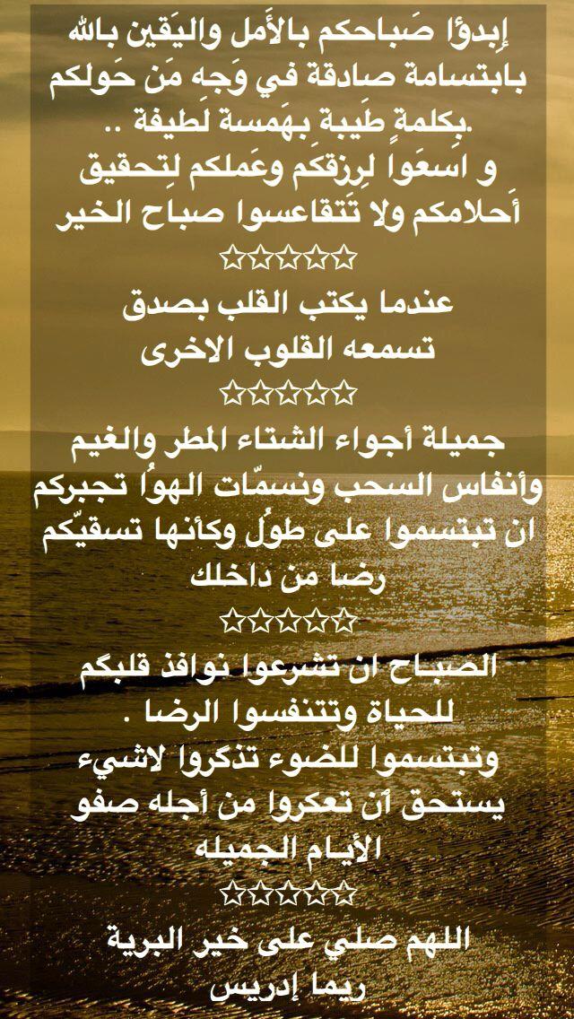 Pin By Reema Edriss On بطاقات الصباح Slu Screenshots