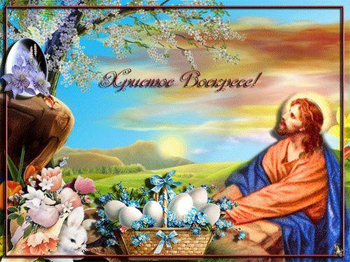 пасха аним христос