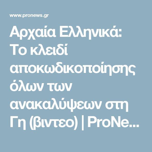 Αρχαία Ελληνικά: To κλειδί αποκωδικοποίησης όλων των ανακαλύψεων στη Γη (βιντεο) | ProNews.gr