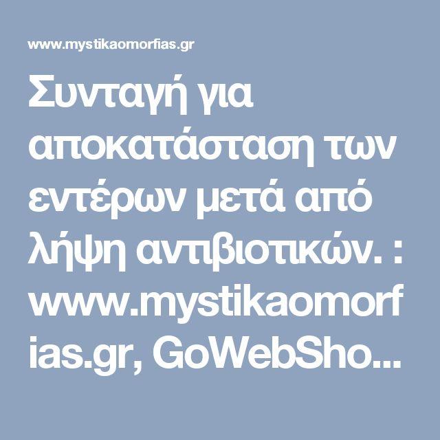 Συνταγή για αποκατάσταση των εντέρων μετά από λήψη αντιβιοτικών. : www.mystikaomorfias.gr, GoWebShop Platform