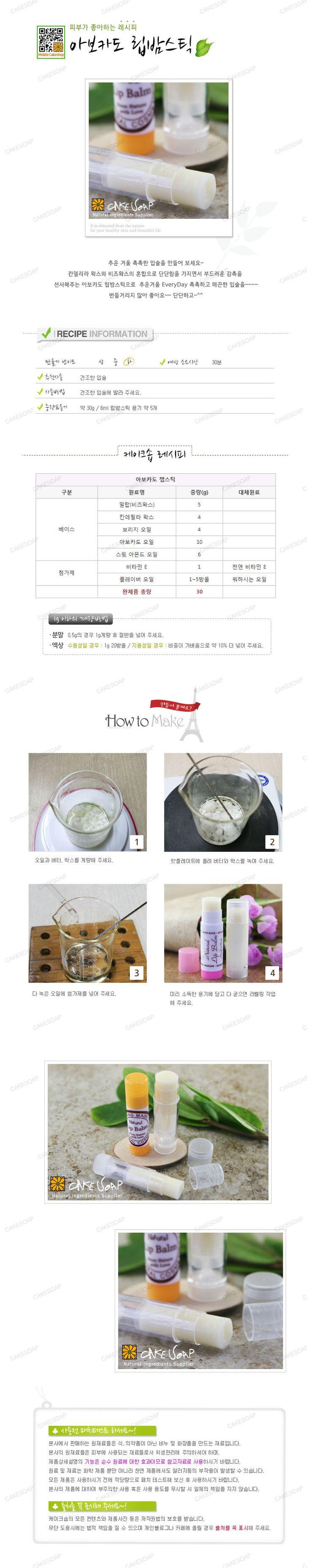 아보카도 립밤스틱 cake soap