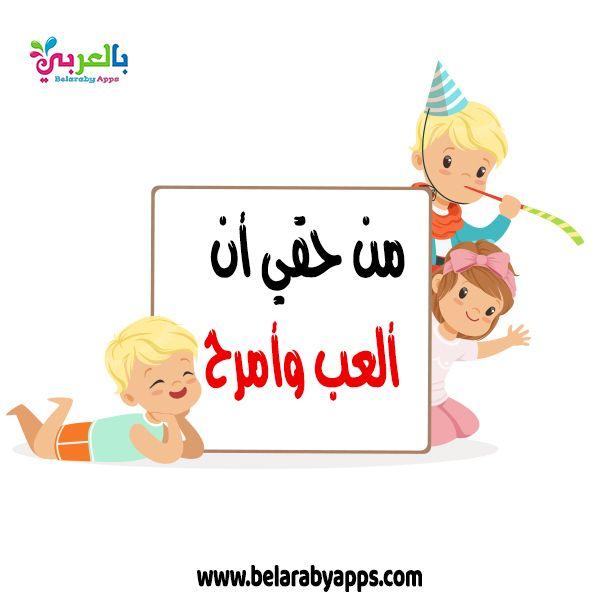 حقوق الطفل بالصور انفوجراف اليوم العالمي للطفل بالعربي نتعلم Family Guy Character Fictional Characters