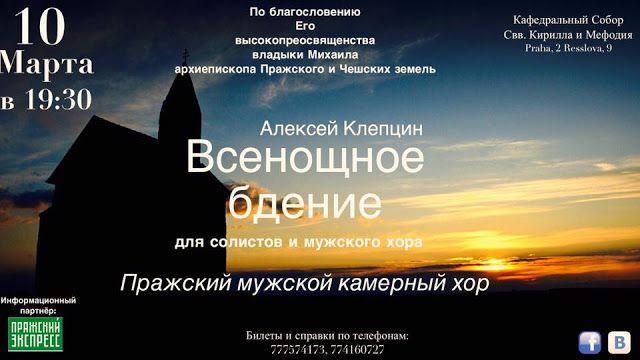 Блог Алексея Клепцина : Песнопения на Рессловой