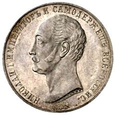 Russian coinage