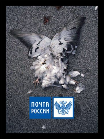 Почта России. Russian Mail