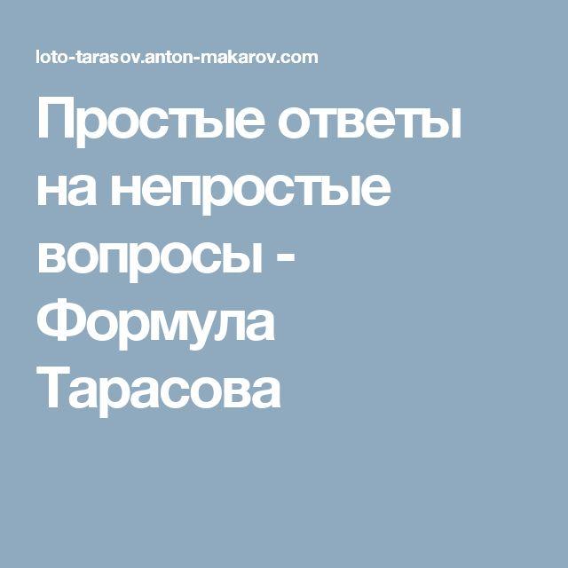 Простые ответы на непростые вопросы - Формула Тарасова