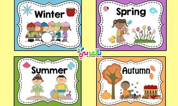 الفصول الاربعة للاطفال بالانجليزي Learn English Early Education Classroom English Phonics