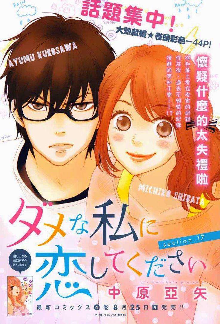 PLEASE LOVE THE USELESS ME! |  Dame na Watashi ni Koishite Kudasai | ダメな私に恋してください  —  (NAKAHARA Aya)
