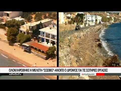 Η θάλασσα καταπίνει σπίτια και δρόμους στην Νότια Κρήτη (video)