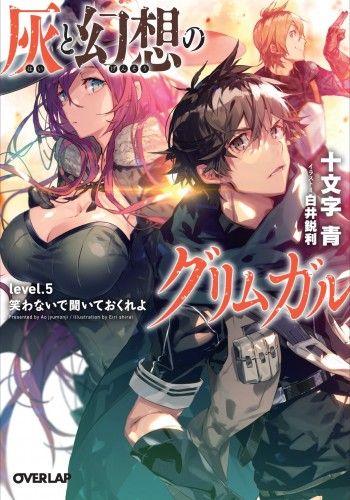 Hai To Gensou No Grimgar Light Novel Cover 05