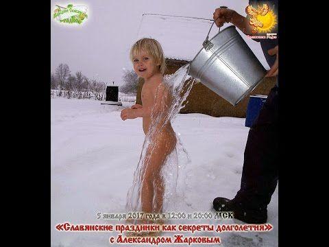 славянские праздники как секреты долголетия