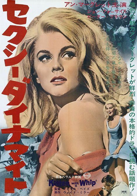 Two very different movie poster treatments for the 1964 movie Kitten with a Whip — one for the Japanese market and the other for western eyes only.