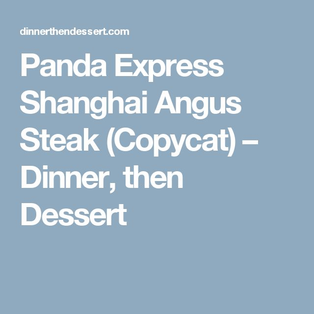 Panda Express Shanghai Angus Steak (Copycat) – Dinner, then Dessert