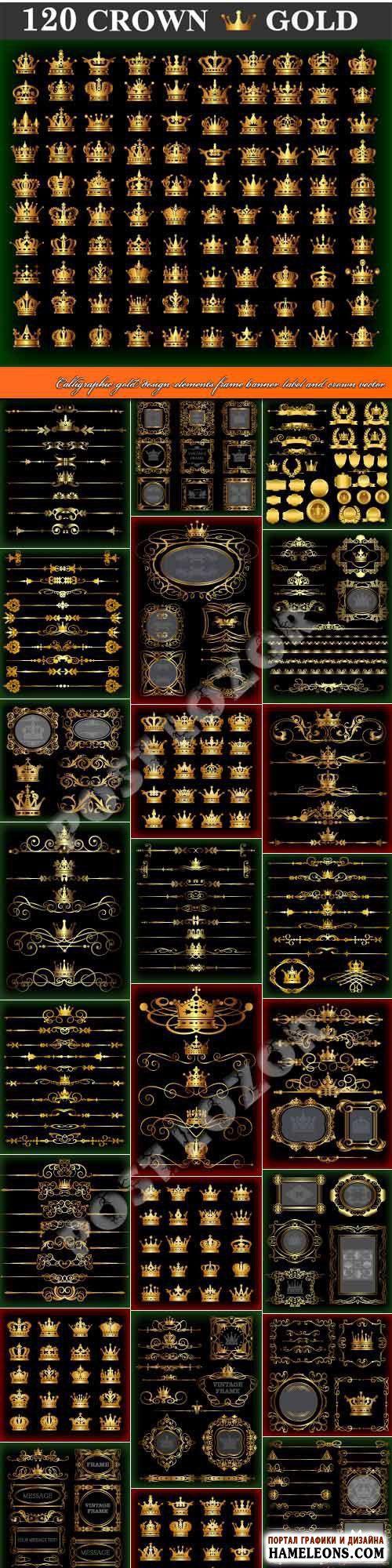 Каллиграфические золотистые элементы, рамки, короны - сборник в векторе | Calligraphic gold elements frame and crown vector