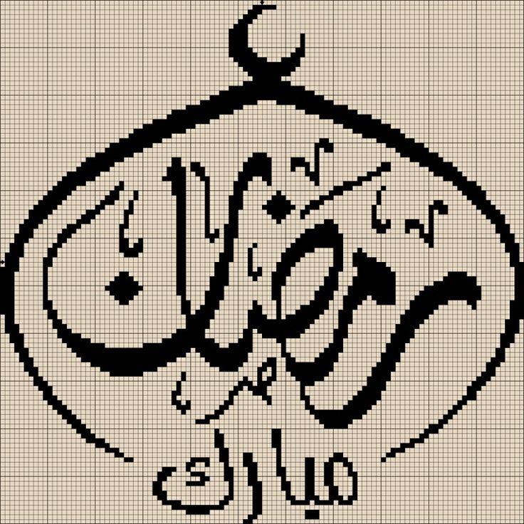 ramadan.jpg 768×768 piksel