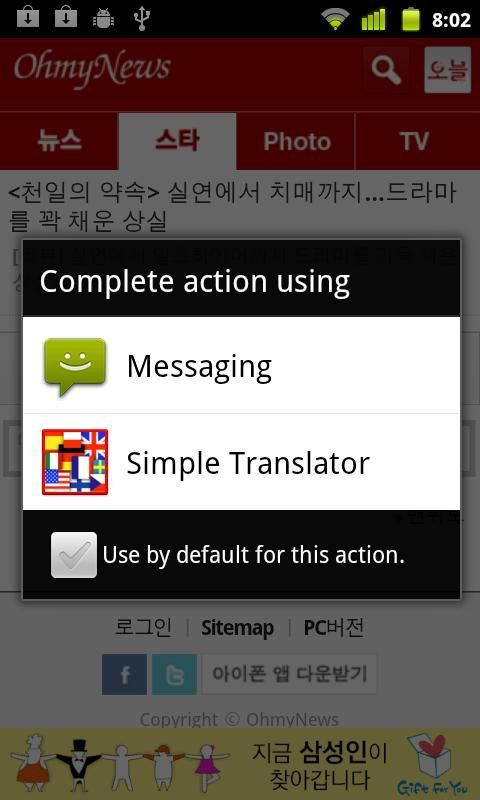 Simple Translator is Bing translate api based application.<br/><br/>During surfing the web or using other applications, <br/>you can get translated text using this application quickly.<br/><br/>Long Search(magnifying glass) button pressing is the way to start the application.<br/><br/>Usage :<br/>- Press search button long !.<br/><br/>Feature :<br/>- simple/intuitive GUI<br/>- fast/user-friend UX<br/>- automatic text copy/paste <br/><br/> supported language : ARABIC, BULGARIAN…