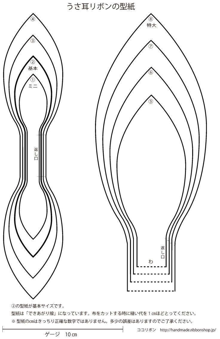 うさ耳リボンのカチューシャの型紙 | 型紙ダウンロード | 【ココリボン】 ヘアゴム・ヘアアクセサリー・リボンの作り方♪