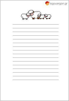 Οι μικροί μας φίλοι μπορούν να χρησιμοποιήσουν τη σελίδα γραφής πρόβατα για να μάθουν να γράφουν πάνω σε γραμμές κατά το αρχικό στάδιο εκμάθησης της γραφής . Ακόμα μπορούν με αφορμή τα ζώα και συγκεκριμένα το κουνέλι να εκφράσουν – περιγράψουν γραπτά τα συναισθήματα τους, τις σκέψεις τους ενισχύοντας έτσι την ανάπτυξη της γραπτής τους έκφρασης.
