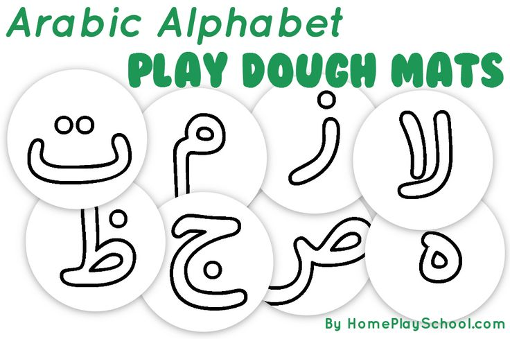 #Arabic Alphabet Play Dough Mats (ط to ك) - a FREE printable from HomePlaySchool.com