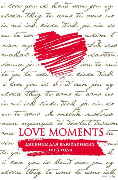 Love Moments. Дневник для влюбленных на 3 года (белый)