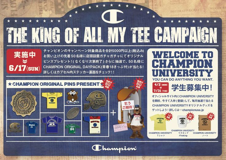 CHAMPION 2012 SPRING & SUMMER | WORKS | デキスギ D.K.S.G. #champion #fashion #image #advertisement #direction #design #campaign #print #storepromotiontool #web #ivy #university #dekisugi #concept #copy