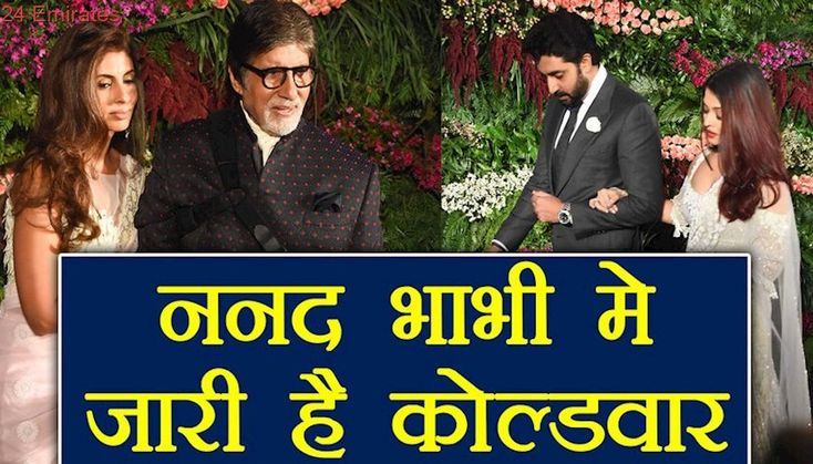 Aishwarya Rai Bachchan & Shweta Bachchan IGNORE each other at Virat Anushka reception | FilmiBeat